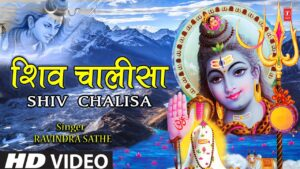 Read more about the article श्री शिव चालीसा Shiv Chalisa I Shiv Bhajan I RAVINDRA SATHE I Full HD Video, महाशिवरात्रि Special