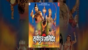 Read more about the article सूर्यपुत्र शनि देव Surya Putra Shani Dev I Hindi Devotional Full Movie I Hindi Film Bollywood