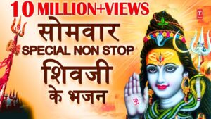 Read more about the article सोमवार Special Non Stop शिवजी के भजन I Monday Morning Shiv Bhajans I ANURADHA PAUDWAL, SURESH WADKAR