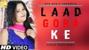 Read more about the article ✓ Laad Gora Ke | लाड गोरा के | Haryanvi Shiv Bhole Bhajan | New Haryanavi Songs Collection