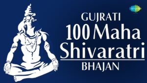 Read more about the article 100 Maha Shivratri Bhajans In Gujrati | १०० महा शिवरात्री के भजन | HD Video