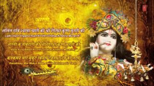 Read more about the article Aarti Kunjbihari Ki With Subtitles By Anuradha Paudwal [Full Song] I Mere Ghanshyam