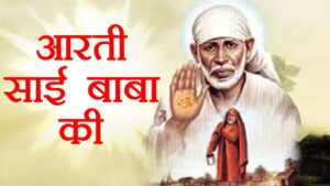 Read more about the article Aarti Sai Baba Ki –  Sai Baba Aarti – Sai Bhajans – Sai Baba Devotional Songs