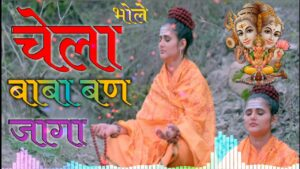 Read more about the article BABA BAN JAYGA REMIX || Surender Romio || New Shiv Bhajan 2019 || Haryana Bhole Dj Song