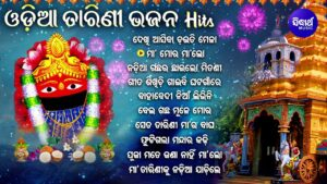 Read more about the article BEST ALL TIME HIT ODIA TARINI BHAJANS ଓଡ଼ିଆ ତାରିଣୀ ଭଜନ Odia Bhajan Hits ଦେଖି ଆସିବା ଚଇତି ମେଳା