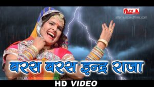 Read more about the article Baras Baras Inder Raja Video Song | Rajasthani Songs | DJ Song | Alfa Music & Films