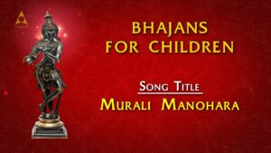 Read more about the article Bhajans For Children – Murali Manohara with Lyrics – Krishna Devotional Songs