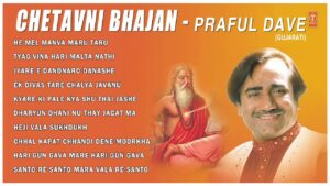 Read more about the article CHETAVNI BHAJANS BY PRAFUL DAVE [FULL AUDIO SONGS JUKE BOX]