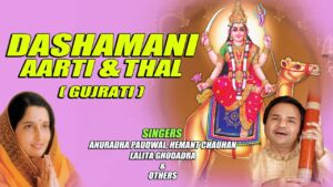 Read more about the article Dashama Ni Aarti Thal Gujarti Bhajans By Hemant Chauhan, Anuradha Paudwal & Others I Juke Box