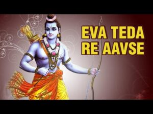 Read more about the article Eva Teda Re Aavse – Halo Desi Dayrama | Bhajans by Suresh Raval
