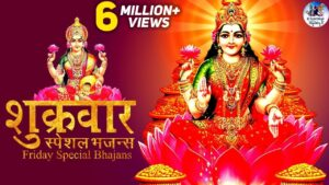 Read more about the article FRIDAY SPECIAL BHAJANS – शुक्रवार स्पेशल भजन्स – MORNING LAKSHMI   BHAJANS – BEST COLLECTION SONGS