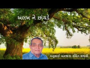 Read more about the article Gujarati Bhajans – Alakh Ne Chhayde – 05 Karmona Bandhan