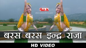 Read more about the article HD Video | Baras Baras Inder Raja DJ Song | Rajasthani Songs | Alfa Music & Films