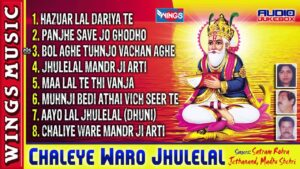 Read more about the article Jhulela Sindhi Bhajan | Chaleye Waro Jhulelal | Top 8 Jhulelal Sindhi Bhajans