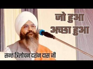 Read more about the article Jo Hua Accha Hua – Trilochan Darshan Das Ji told the story – Session with the soul
