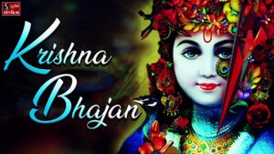 Read more about the article KRISHNA BHAJANS – 9 MOST FAMOUS KRISHNA SONGS    BEST COLLECTION    MORNING BHAJANS   