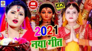 Read more about the article #LIVE: – 2021 नया गीत 2021 | Morning Mata Bhajan | Superhit New Devi Geet