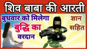 Read more about the article LIVE Shiv Aarti Bhajan आरती बुधवार / Wednesday Special Bhakti Bhajan/ Shiv Pujan/ Bhagti Songs
