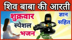 Read more about the article 🛑 LIVE Shiv Aarti Bhajan आरती Friday / Friday Special Bhakti Bhajan/ Shiv Pujan/ Bhagti Songs