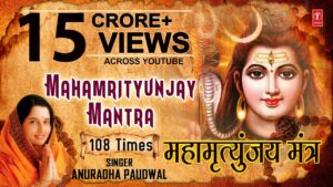 Read more about the article Mahamrityunjay Mantra 108 times, ANURADHA PAUDWAL, HD Video, Meaning,Subtitles