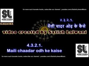 Read more about the article Maili chadar Odh ke kaise | clean karaoke with scrolling lyrics