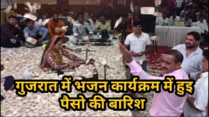 Read more about the article Money Rainfall in the Bhajan Program in India || गुजरात में भजन कार्यक्रम में धन वर्षा || 2019