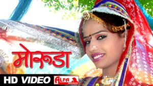 Read more about the article Moruda Rajasthani Song HD Video 2015   Alfa Music & Films