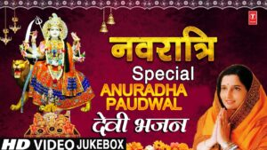Read more about the article Navratri Special I ANURADHA PAUDWAL I Devi Bhajans I Full HD Video Songs