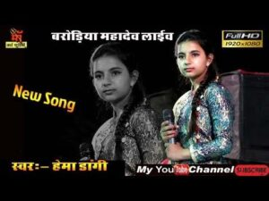 Read more about the article New Rajasthani Song 2018 | Hema Dangi | Full HD Video