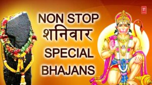 Read more about the article Non Stop शनिवार Special Bhajans,हनुमान जी,शनिदेव के भजन,Best Collection I Lord Hanuman-Shani Bhajans