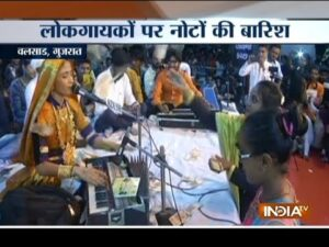 Read more about the article People shower Rs 50 lakh to 'Bhajan' singers in Valsad, Gujarat