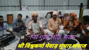 Read more about the article RAJASTHANI OLD BHAJANS!निरगुणी भजन