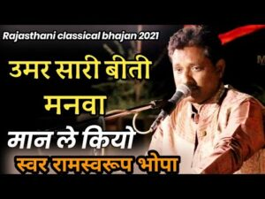 Read more about the article Rajasthani traditional bhajan 2021!! ramswaroop bhopa !! उम्र सारी बीती मनवा मान ले कियो video 4k