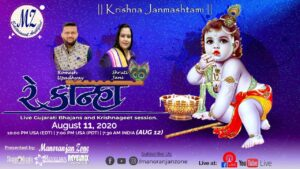 Read more about the article Re… Kanha – Gujarati Bhajans & Krishnageet on Janmashtami  – August 11 Tuesday