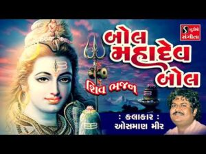 Read more about the article SHIV BHAJANS – Osman Mir || POPULAR SHIV SONGS NONSTOP ||