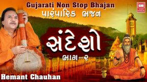 Read more about the article Sandesho – Gujarati Nonstop Bhajan – Hemant Chauhan
