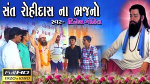 Read more about the article Sant Rohidas Na Bhajano ||  Dinesh Gohil || 2018