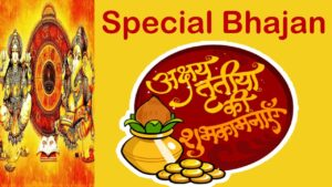 Read more about the article Special Bhajan – Akshay Tritiya 2021
