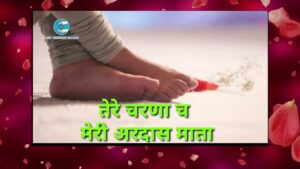 Read more about the article Tere Charna ch meri Ardas ||Nirankari Song | New Nirankari Song | Nirankari bhajan | Nirankari Geet