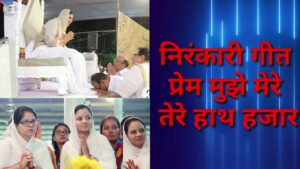Read more about the article Tete hath Hjar    Nirankari Song    New Nirankari Song    Nirankari bhajan    Nirankari Geet