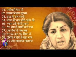 Read more about the article Top 10 bhajans by Lata Mangeshkar/लता मंगेशकर के भजन