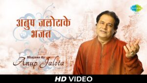 Read more about the article Top Devotional Bhajans By Anup Jalota | टॉप डिवोशनल भजन्स बी अनूप जलोटा | Video Jukebox