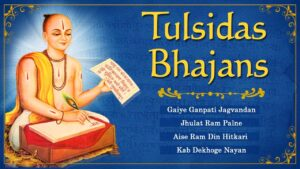 Read more about the article Tulsidas Bhajans in Beautiful voice of Anup Jalota – Bhakti Songs Hindi