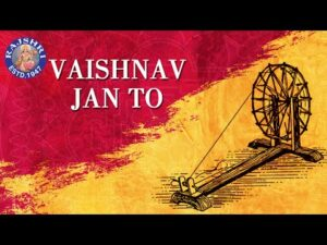 Read more about the article Vaishnav Jan To Full Song With Lyrics | Popular Devotional Bhajan | Palak Muchhal
