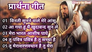 Read more about the article Viniti sunne wale mere aashu jesus song in Hindi |Glory to God| |Jesus song's collection