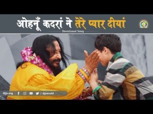 Read more about the article ओहनूँ कदरां ने तेरे प्यार दीयां | He, the Master, cares for your love | Punjabi | DJJS Bhajan