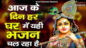 Read more about the article जरूर सुनना ये भजन | Shyam Bhajan 2021|New Superhit Krishna Bhajan 2021 |Krishna Superhit Bhajan 2021