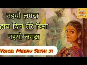 Read more about the article नइयो लगदा हाय दिल तेरे बिना नइयो लगदा #Krishan bhajan #punjabi #WithLyrics