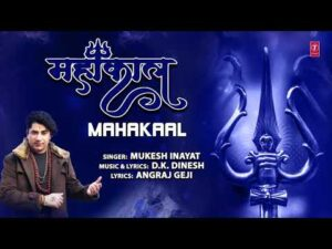Read more about the article महाकाल Mahakaal I Shiv Bhajan I MUKESH INAYAT I Full Audio Song