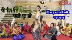 Read more about the article मैं गोकुल की गुजरी || New Haryanvi Folk Song 2019 || Minakshi Panchal | FOLKGEET And Lokgeet